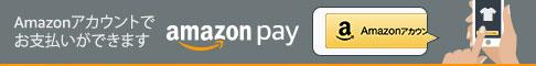 Amazon payでのお支払いが可能になりました