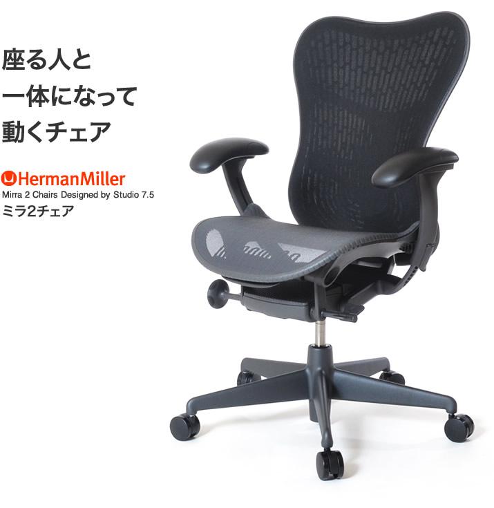 HermanMillerハーマンミラー ミラ2チェア