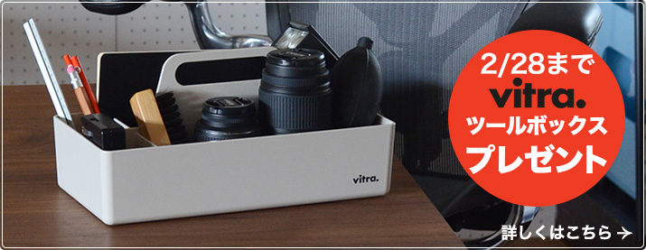 アーロンチェア購入キャンペーン Vitraツールボックスプレゼントについて