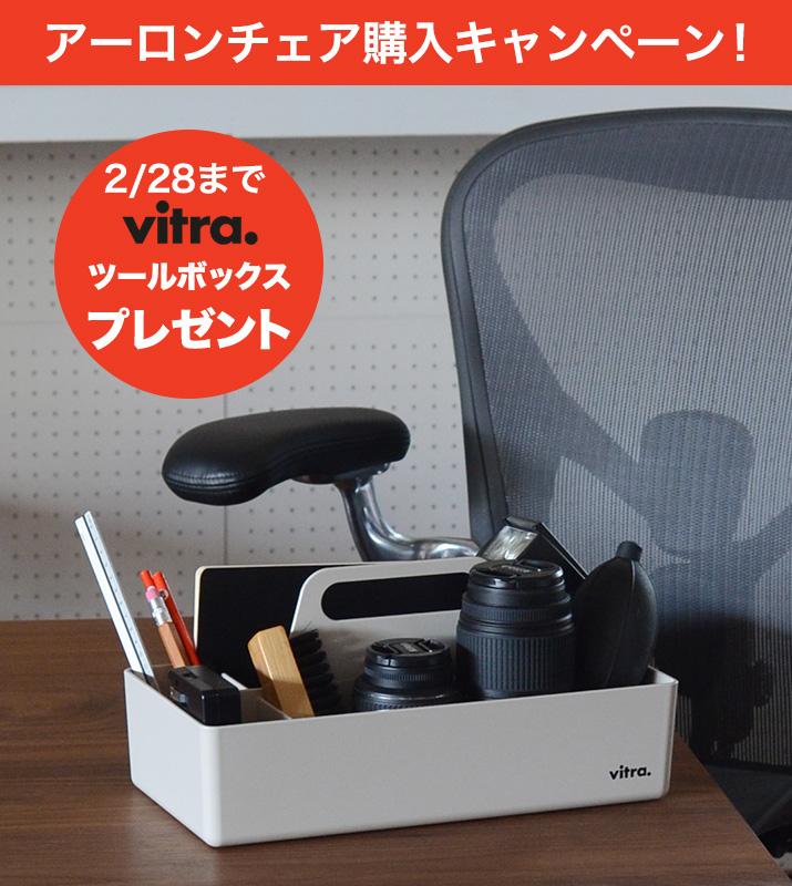 アーロンチェア購入キャンペーン Vitraツールボックスプレゼント