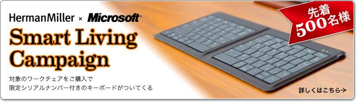 ハーマンミラー × マイクロソフト「Smart Livingキャンペーン」