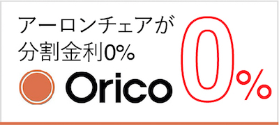 Oricoなら最大12回払いまで分割金利0%